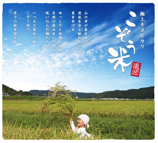 京都亀岡、美味しいもの、こぞう村イメージ