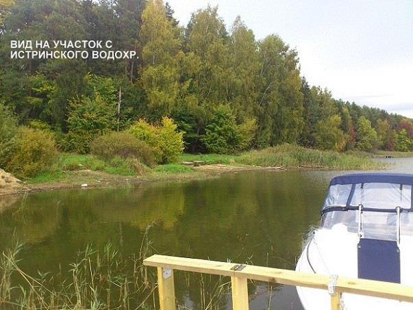 купить земельный участок 1,1 га без подряда на Истринском водохранилище