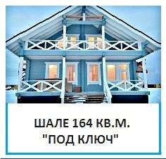 купить дом на истре водохранилище