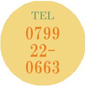 電話:0799-22-0663
