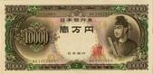 旧一万円札の聖徳太子像