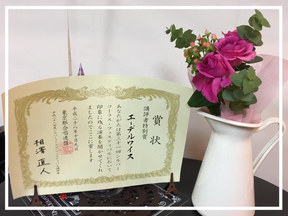 エーデルワイス初代代表の佐藤さんから頂いたお花と賞状