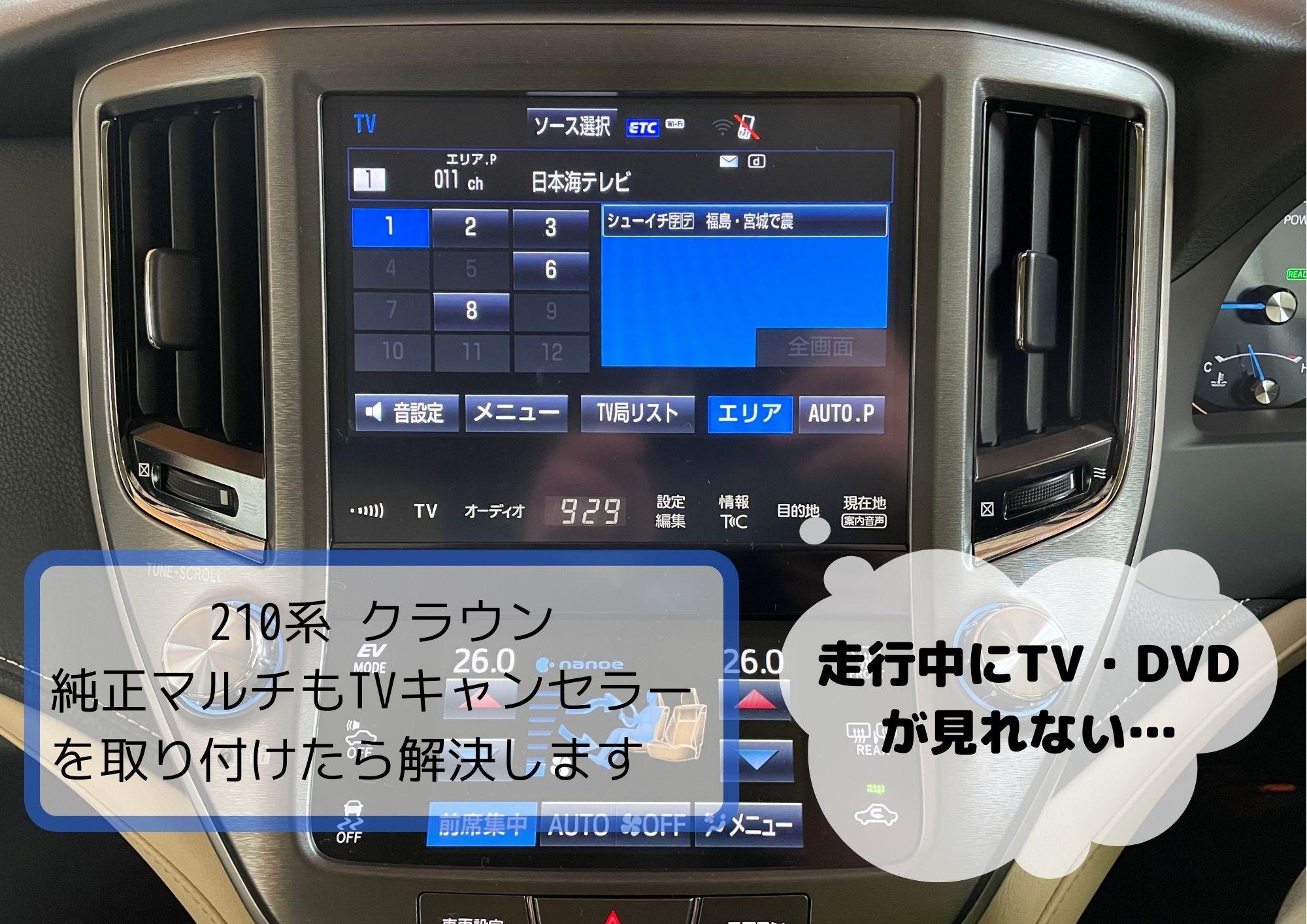210クラウン TVキャンセラー取り付けて走行中視聴可に!