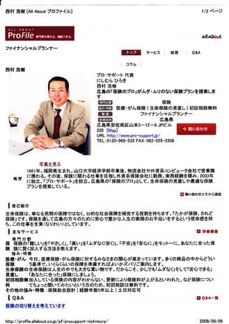 日本有数の情報サイト「All About」で2008年から1年間、保険相談をさせていただきました。