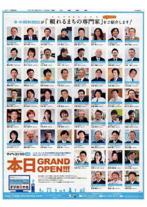 """中国新聞社主催専門家相談サイト「マイベストプロ」で、「保険」「住宅ローン」のプロをさせていただきました。""""ウォーリーを探せ""""・・・右上角地にいます。"""