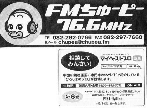 FMちゅーぴー「広島すまいるパフェ」に出演しました。
