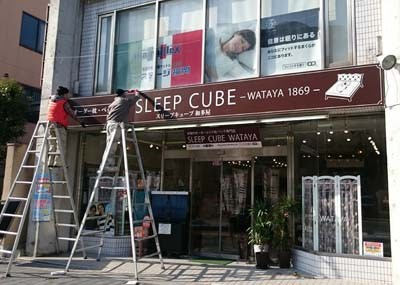 看板取付け作業中 / 枕とベッド専門店 「 スリープキューブ和多屋 」