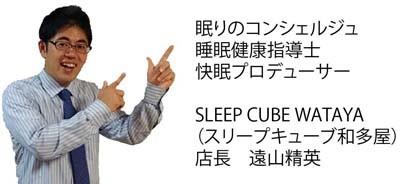本物のオーダー枕・ベッド専門店 スリープキューブ和多屋 「フィットする眠り」で検索!
