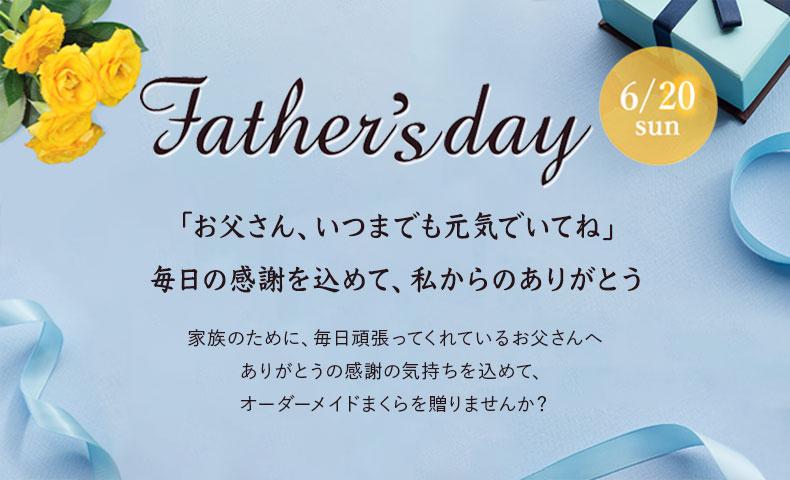 父の日と母の日を合わせて