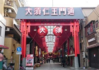 大須観音のすぐ横にある、「大須仁王門通り」この他にも商店街がたくさんあります!