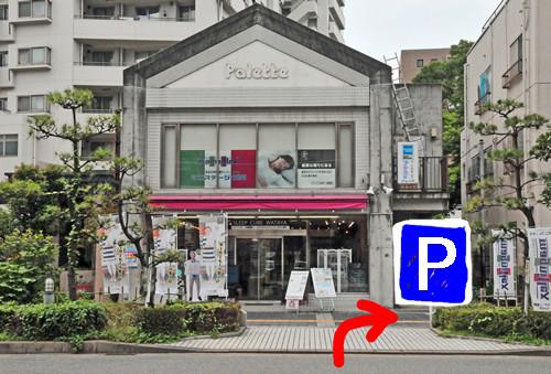 お車でお越しの方は、店舗横の駐車場をご案内します。 お店の前に車を止めてお尋ねください。