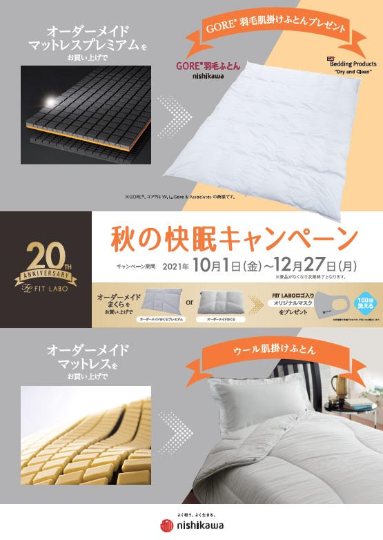 FIT LABO 秋の快眠キャンペーン / 睡眠環境・寝具指導士のいる店 スリープキューブ和多屋