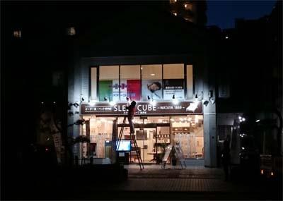 夜はこんな感じになりました。 / 枕とベッド専門店 「 スリープキューブ和多屋 」