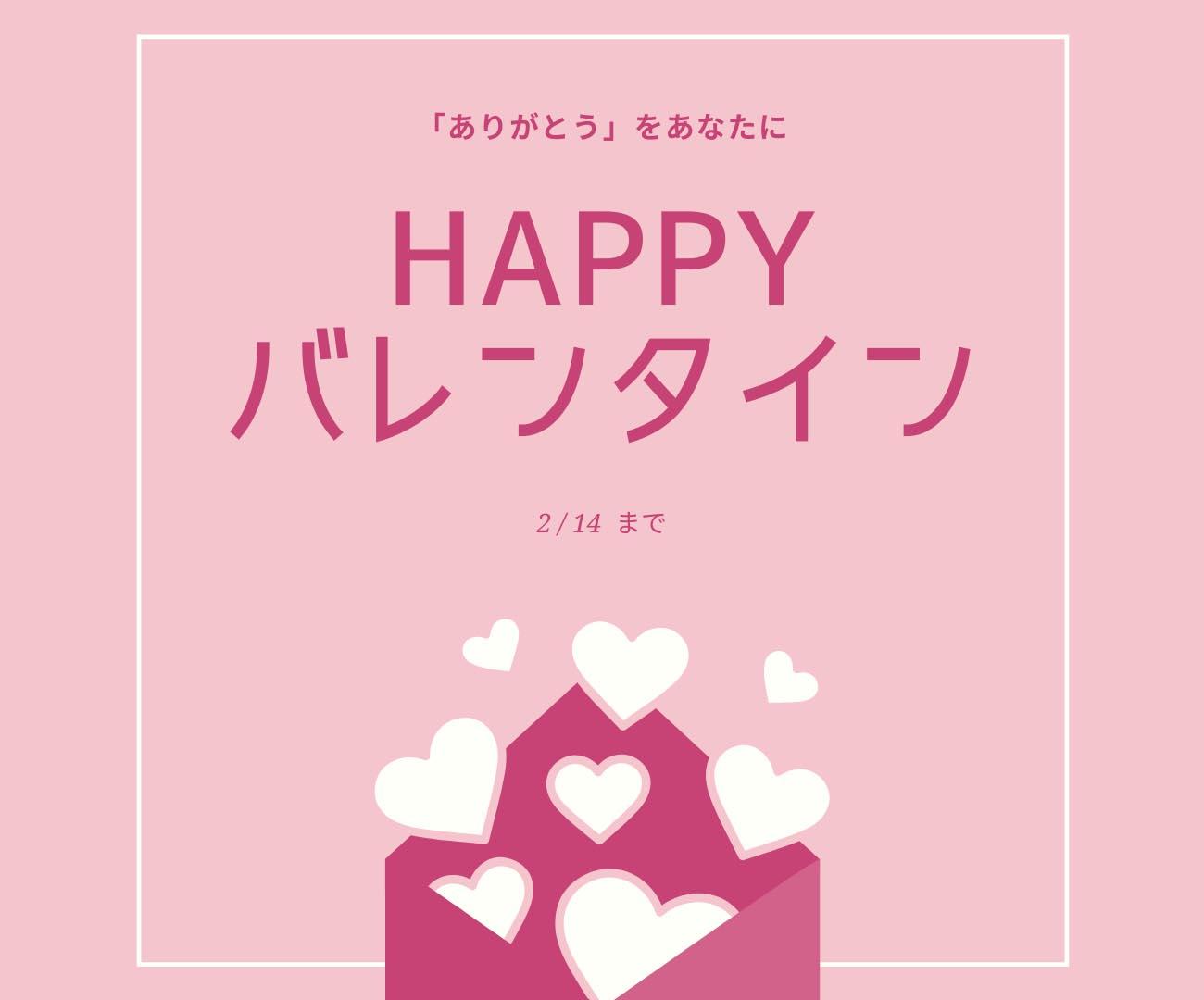 HAPPY バレンタイン