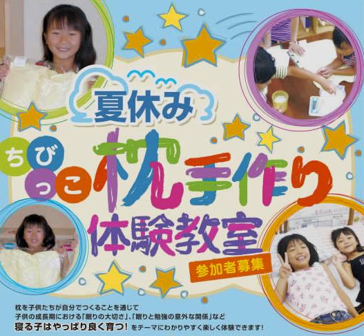 子供枕手作り体験教室 / スリープキューブ和多屋