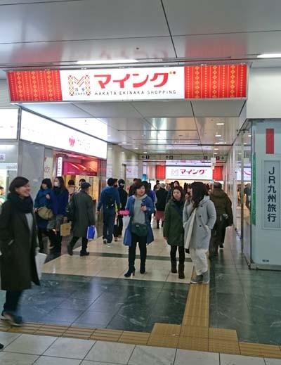 博多 駅ナカ・ショッピング 「マイング」入口