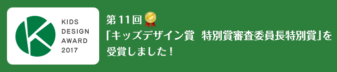 キッズデザイン賞 特別賞・審査委員長特別賞を受賞しました。/ 西川リビング「キッズまくら」