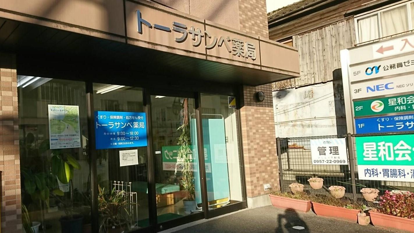 18銀行諫早駅前支店横、諫早メディカルビルの1Fです。