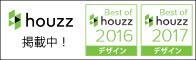 houzz デザイン賞 受賞