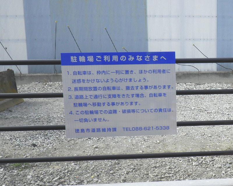 駐輪場ご利用案内看板