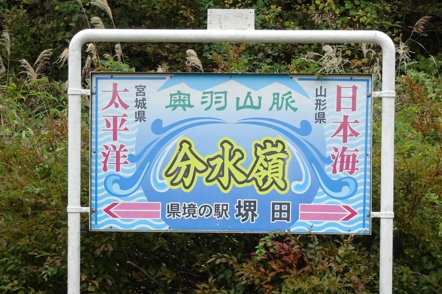 堺田駅|分水嶺が駅にある!?太平洋か日本海かの分岐点【山形観光スポット】