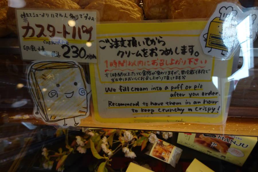 お菓子のふじい|サクサク食感期限1時間の焼きたてシュークリーム【北海道・倶知安グルメ】