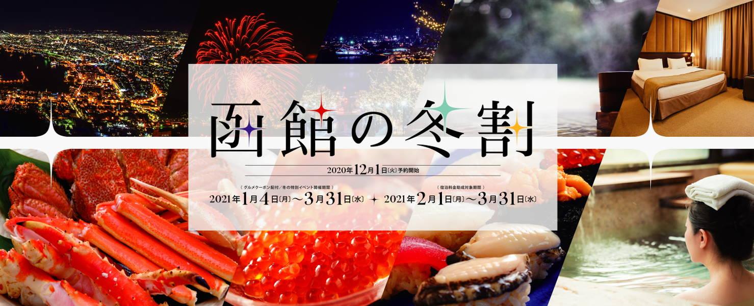 GoToトラベル併用可能!函館の冬割+グルメクーポンで函館旅行がお得に!