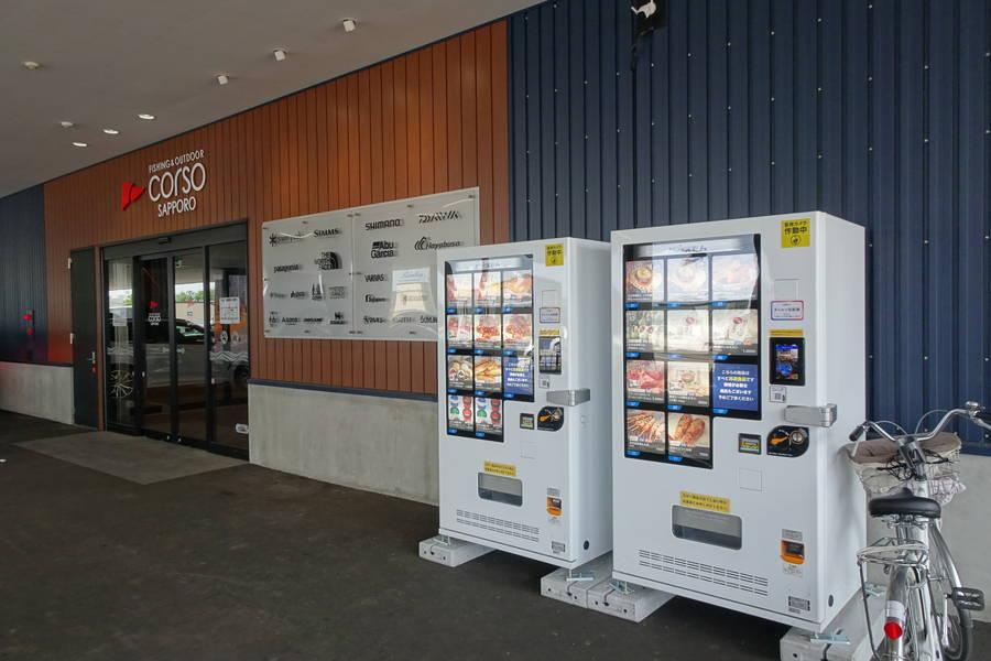 肉に海鮮にスイーツ?北海道各地に現れている冷凍自動販売機【北海道グルメ】