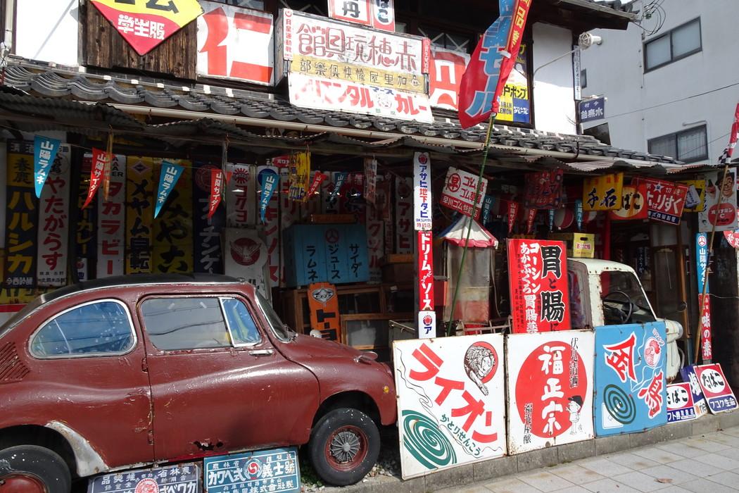 赤穂玩具博物館|ようこそ濃密レトロの空間へ【兵庫観光スポット】