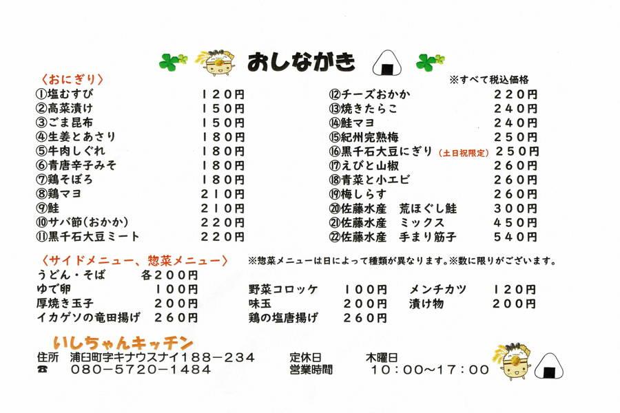 いしちゃんキッチン|美味しい米農家のおにぎりが120円~ドライブスルー有【北海道・浦臼グルメ】