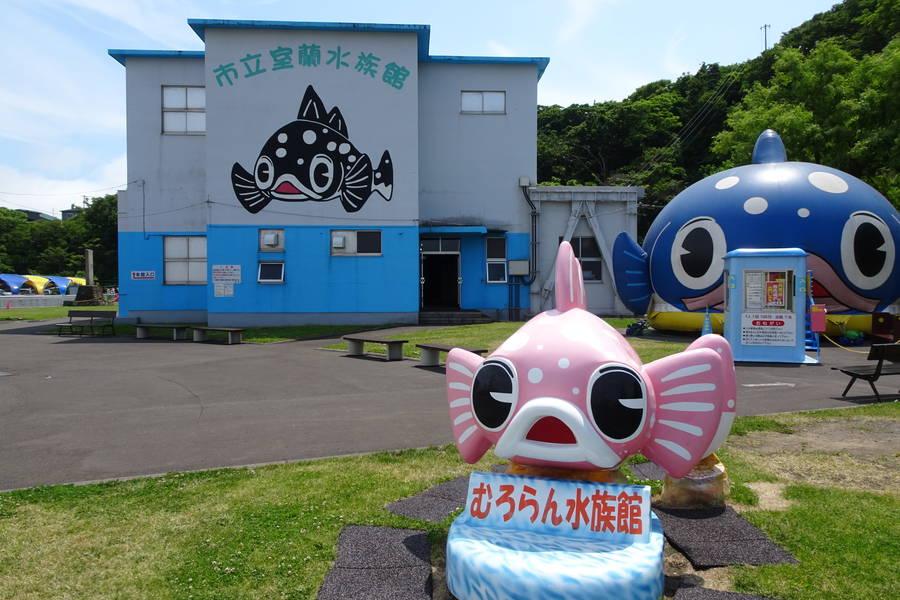 室蘭水族館 子供が喜ぶのは水族館か?遊園地か?【北海道観光スポット】