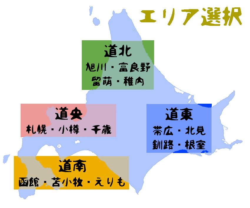 北海道のグルメフェス&イベント情報一覧【2021年2月更新】