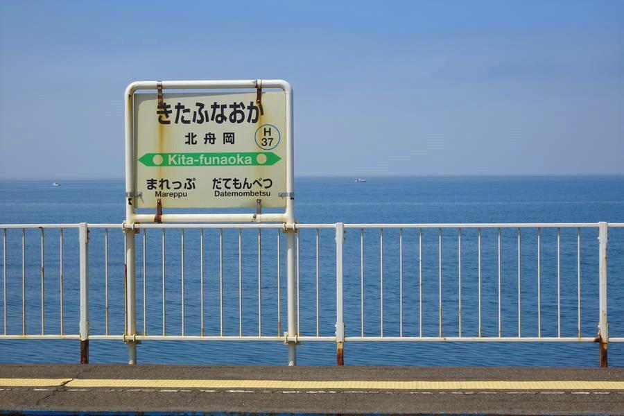 北舟岡駅|北海道で一番海に近い駅は絵になる絶景駅【北海道観光スポット】