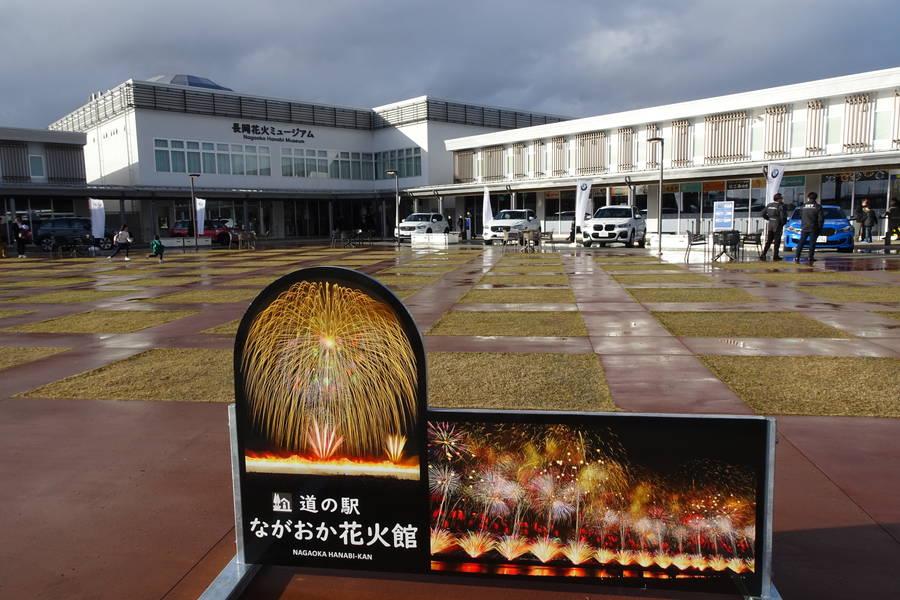 道の駅ながおか花火館|2020年9月オープンの複合型道の駅【新潟観光スポット】