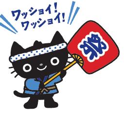 キグにゃん通信(=^・^=)