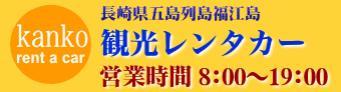 長崎県五島市 観光レンタカー