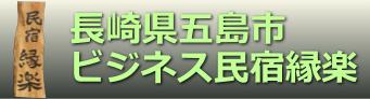 長崎県五島市 ビジネス民宿縁楽