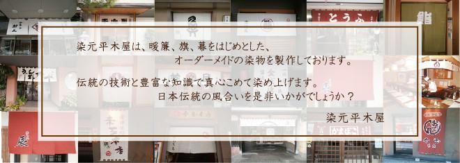 染元平木屋では、暖簾、旗、幕をはじめとした、オーダーメイドの染物を製作しております。伝統の技術で、真心こめて染めあげます。日本伝統の風合いを是非いかがでしょうか?染元平木屋