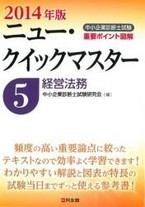 ニュー・クイックマスター 経営法務(2014年版)
