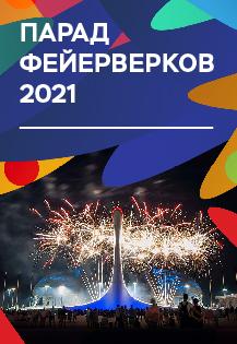С 18 июня по 15 августа 2021 года в Олимпийском парке  Сочи туристы увидят Парад фейерверков