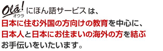 オウラにほん語サービスは日本に住む外国の方向けの教育を中心に、日本人と日本にお住まいの海外の方を結ぶお手伝いをいたします。