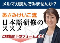 メルマガ読んでみませんか?あさみけいこ流日本語研修のススメ