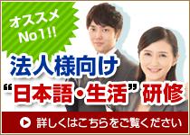 オススメ!法人様向け日本語・生活研修 詳しくはこちらをご覧ください。