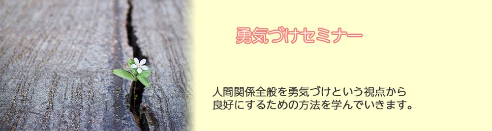 勇気づけセミナー 人間関係を良好にする方法 和 かず 北海道 札幌 苫小牧