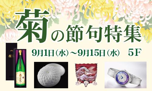 菊の節句特集