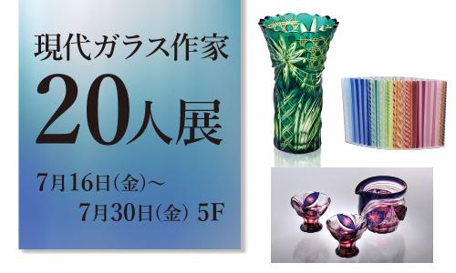 現代ガラス作家20人展