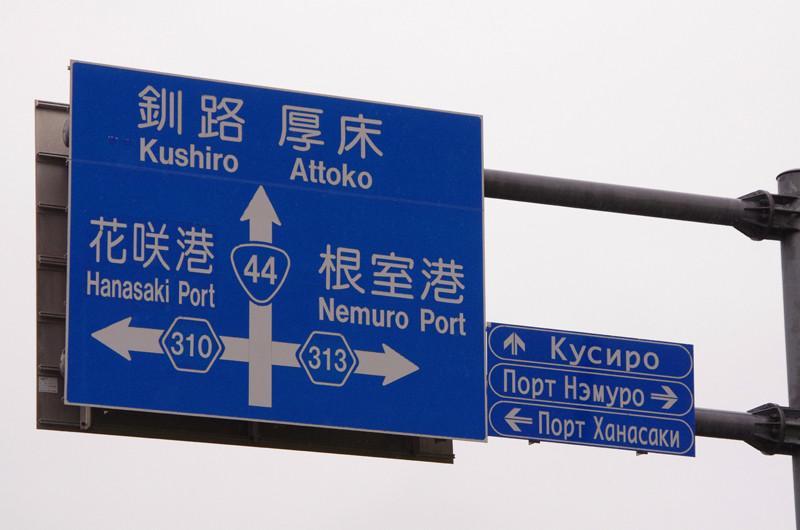 6/18 根室市内で見つけたロシア語の道路標識