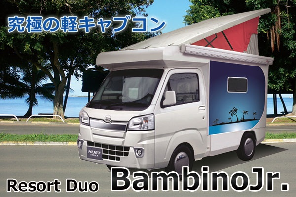 Resort Duo Bambino Jr.