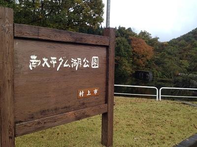 南大平ダム湖公園キャンプ場
