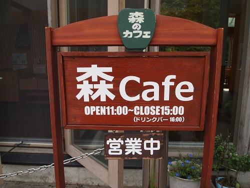 ふくしま県民の森フォレストパークあだたらカフェ